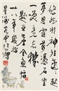 Xu Beihong, 行书五言诗 (Five-character poem in running script)