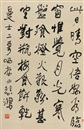 Xu Beihong, 行书七言诗 (Seven-character poem in running script)