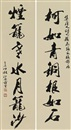 Fan Zeng, 行书七言联 (Calligraphy) (couplet)
