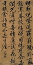 Wen Zhengming, 行书五言律诗 (Five-character poem in running script)
