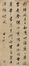 Zha Shibiao, 行书五言诗 (Five-character poem in running script)