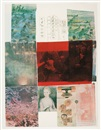 Robert Rauschenberg, From the Seat of Authority; People Have Enough Trouble Without Being Intimidated by an Artichoke (2 works)