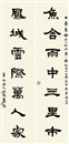 Xiao Tui'an, 隶书七言联 (Seven-character in official script) (couplet)