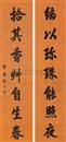 Calligraphy (couplet) by  Liu Dashun