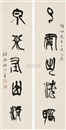 Couplet in seal script calligraphy (+ another; 2 works) by  Du Qizhang