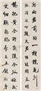 书法 (Calligraphy)(2 works) by  Zhao Xi