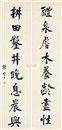 行书八言联 (Eight-character in running script) (couplet) by  Zhang Jian