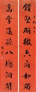 行书八言 (Running script calligraphy) (couplet) by  Zhang Jian