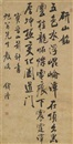 Calligraphy in Running Script by  Qian Feng