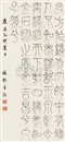 篆书 (Seal script) by  Wang Shu