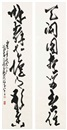Calligraphy (couplet) by  Zhao Shaoang