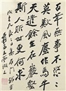 Calligraphy by  Zhang Daqian