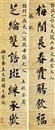 楷书八言联 (couplet) by  Wang Wenshao