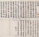 行书《赤壁赋》 册 (八开) (Calligraphy) (album w/8 works) by  Zhang Zhao