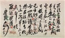 齐白石 (Calligraphy) by  Qi Baishi