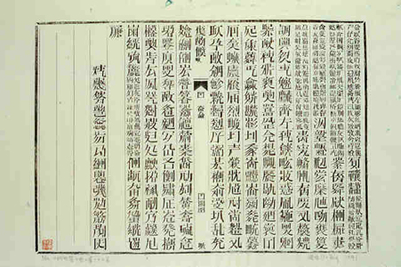 A Page from A Book of the Sky by Xu Bing