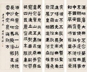 隶书节录《急就篇》 立轴水墨纸本by Yu Yue on artnet