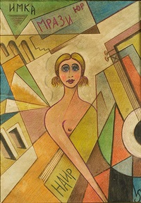 Ritmi Khomie (Visual, 1918
