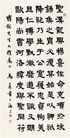 马公愚(1893-1969) 隶书节录《杨太尉碑by Ma Gongyu on artnet