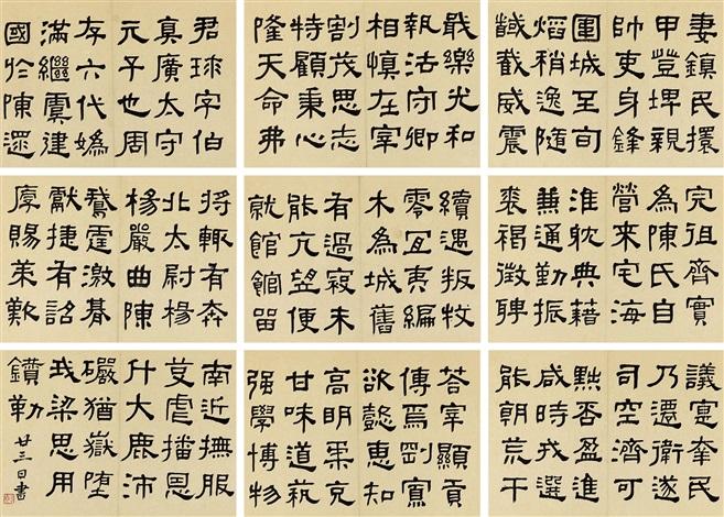 隶书《太尉陈球碑》 by He Shaoji on artnet