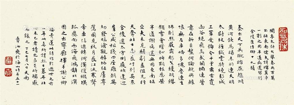 蝇头小楷《闻李太尉大举秦兵》 镜片水墨纸本calligraphy by Li Rukuang ...